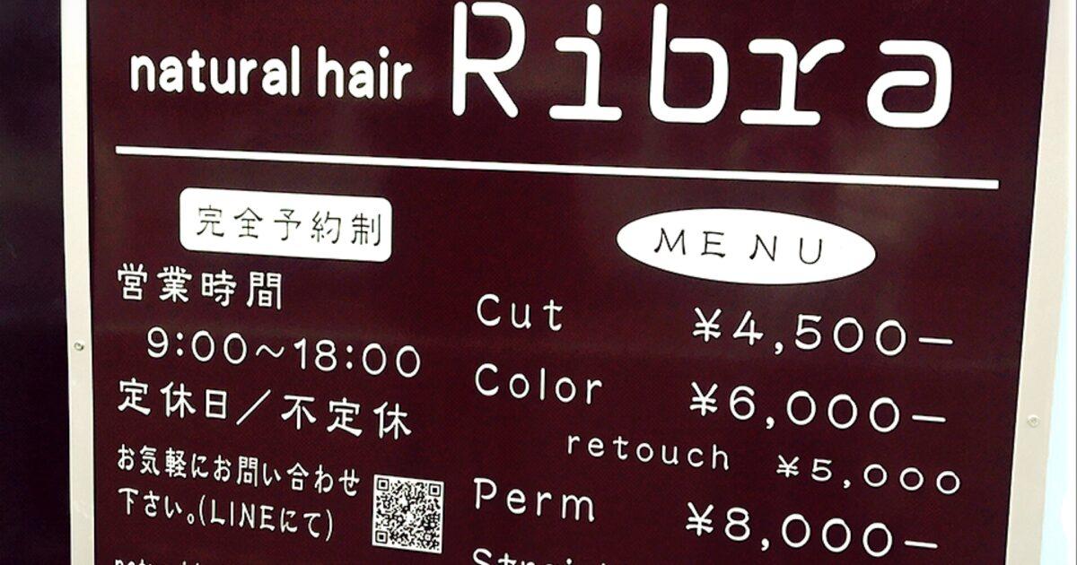 natural hair Ribra
